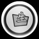 folder kanji
