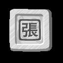 Stone zhang