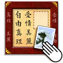 Edit App